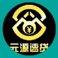 元源速贷app官方版 v1.0