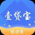 壹贷宝app官网版 v1.0.1