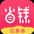 省钱拍货app手机版 v1.0.3