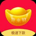 贷来财app官方手机版 v1.0.1