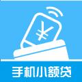 手机小额贷款app官方版 v1.0.0