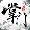武林掌门人游戏官网公测版 v1.0