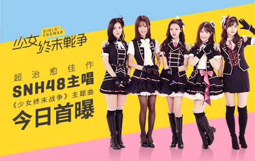 少女终末战争主题曲今日首曝由SNH48主唱[多图]