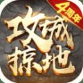 攻城掠地360官网版手机游戏 v4.1.5