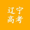 2018第一志愿辽宁高考志愿填报平台官方版 v1.0