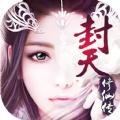 封天修仙传游戏公测版 v1.0.13