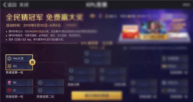 王者荣耀2018KPL大赛免费猜冠军活动开启[多图]