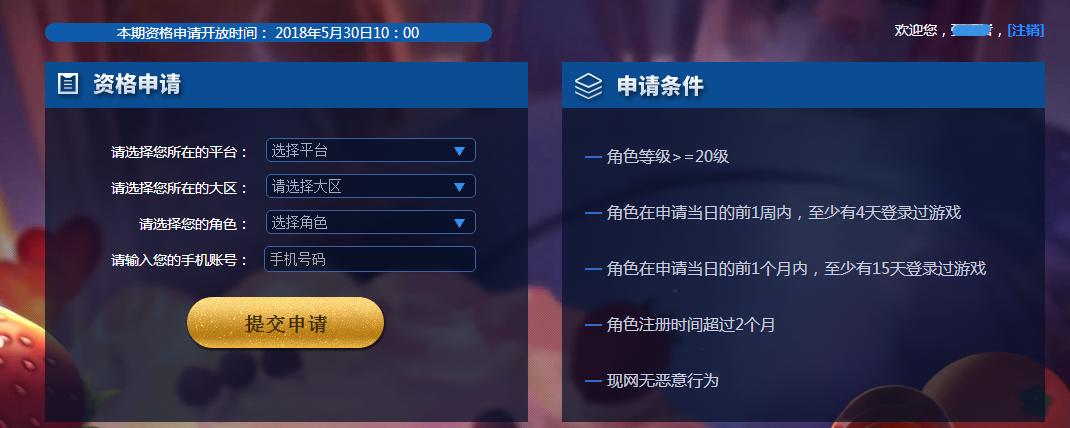 王者荣耀5月30体验服资格申请方法 体验服申请号怎么弄[多图]