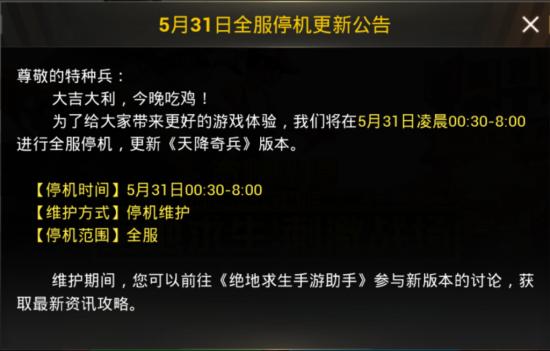 绝地求生刺激战场5月31日更新了什么 更新内容一览[图]