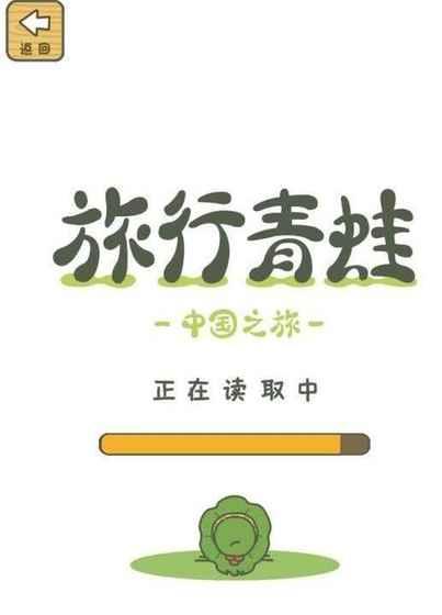 旅行青蛙中国之旅怎么预约 预约地址分享[多图]
