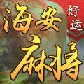 好运海安麻将官网APP v1.0.2
