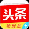 今日头条极速版官网app v6.3.4