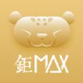 钜MAX商城app官方版 v1.0.0