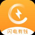闪电有钱APP官方版 v1.0.0