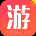 旅游白卡app手机版 v1.0