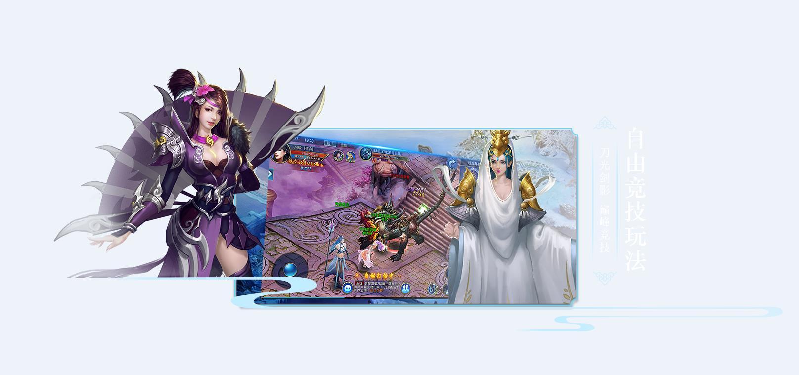仙灵剑域游戏评测:玩法介绍与福利大合集[多图]
