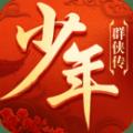 少年群侠传Q版手游 v1.041