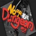 腾讯无眼地牢安卓游戏测试版(NoEyeDungeon) V1.0