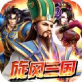 旋风三国手游官方正版 v1.1.8