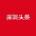 深圳头条新闻手机版app v1.0.0