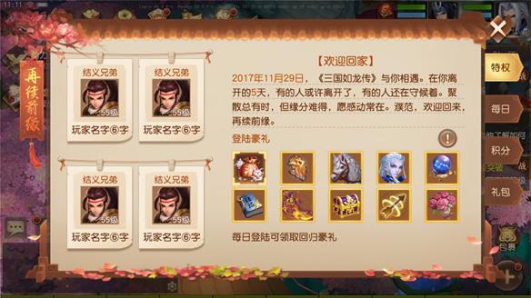 三国如龙传端午节活动:老玩家十大特权迎回归[多图]