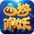 西游降妖手游官方版 1.0.0