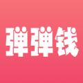 弹弹钱app最新版 v1.0.5