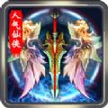 人气仙侠官方安卓手机版 v1.0.3