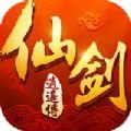 仙剑逍遥传官方手机版 v1.1