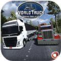 世界卡车驾驶模拟器无限金币中文破解版 v1.005