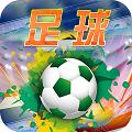 今日足球比赛赛程app手机版 v1.0.0