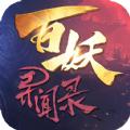 百妖异闻录官网版