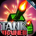 TANK TRAINER官方手机版 v1.4.1
