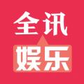 全讯娱乐app安卓版 v1.0.0