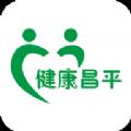北京昌平健康云app手机版 v1.0.0