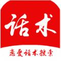 西门恋爱话术ios苹果版app v0.0.41