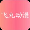 飞丸动漫app安卓版 v1.0.0