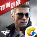 穿越火线CFM2.0手游官网最新版