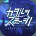 澄澈舞台完整剧情内购汉化版 v1.0