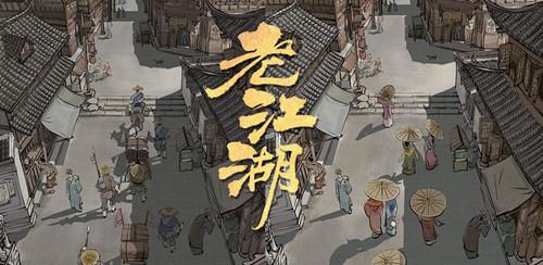 老江湖:江湖营生类游戏正式公布[多图]