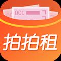 拍拍租app手机版 v1.0.0