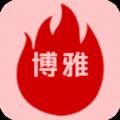 博雅抢红包app安卓版 v0.0.1