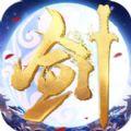 永恒剑心官方公测版 v1.0.0