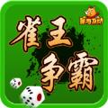 雀王争霸游戏官网版 v1.0.4