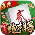 幺幺九州跑胡子游戏官方APP V1.0