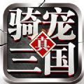 骑宠三国手游安卓版 v1.4.9