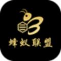 蜂蚁联盟app安卓版 v0.0.63