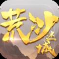 荒沙迷城手游安卓测试版 v1.0