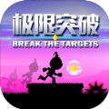 极限突破手机游戏安卓版Break The Targets v1.0