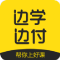 边学边付app最新版 v1.0.0